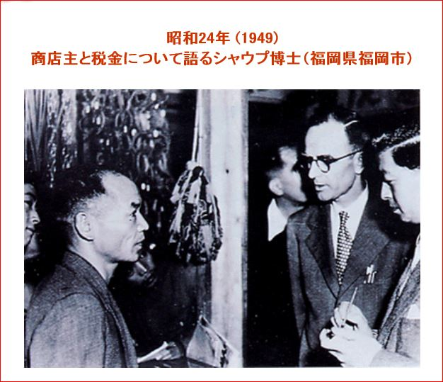 国税庁_Carl Shoup 1949JPG
