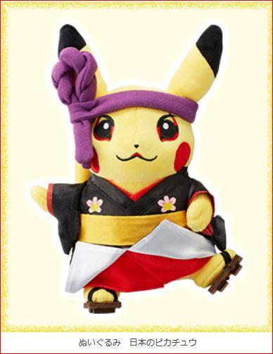 pikachu-jp
