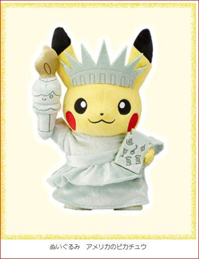pikachu-us